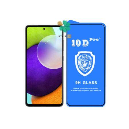 خرید گلس تمام صفحه گوشی سامسونگ Galaxy A52 مدل 10D Pro