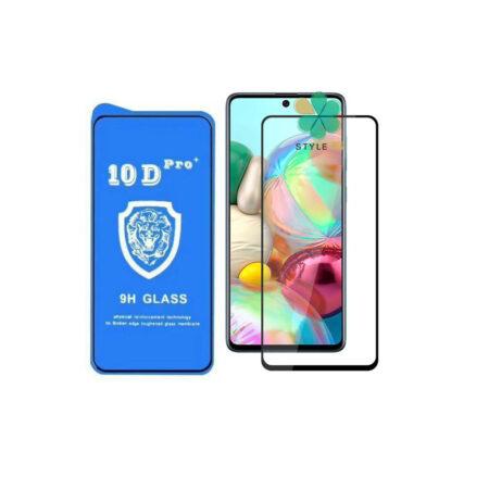 خرید گلس تمام صفحه گوشی سامسونگ Samsung Galaxy A71 مدل 10D Pro