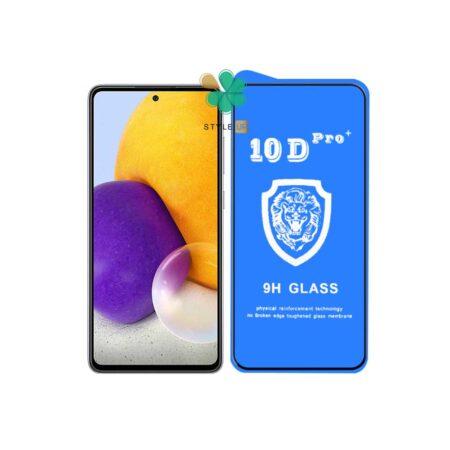 خرید گلس تمام صفحه گوشی سامسونگ Galaxy A72 مدل 10D Pro