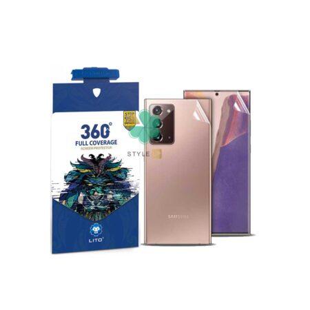 قیمت محافظ نانو پشت و رو گوشی سامسونگ Samsung Note 20 برند Lito