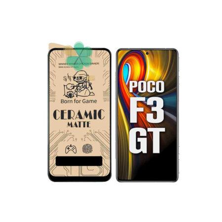 خرید گلس سرامیکی مات گوشی شیائومی Xiaomi Poco F3 GT