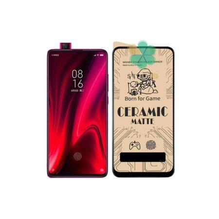 خرید گلس سرامیکی مات گوشی شیائومی Xiaomi Redmi K20 Pro Premium