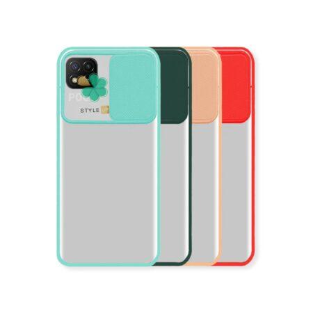 خرید قاب گوشی شیائومی Xiaomi Poco C3 مدل پشت مات کم شیلد رنگی