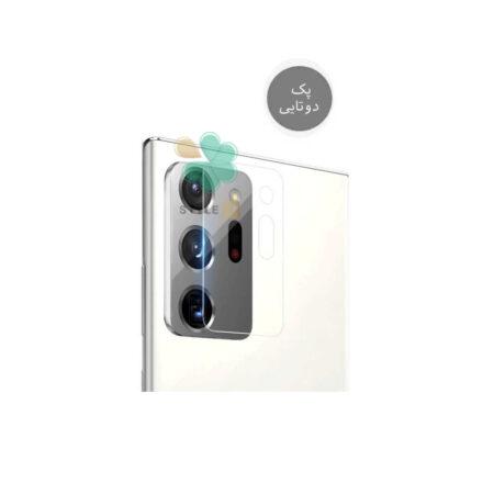 خرید پک دوتایی محافظ لنز نانو سرامیک گوشی سامسونگ Note 20 Ultra