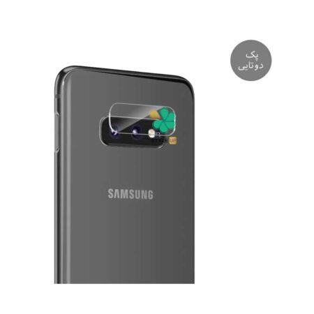 خرید پک دوتایی محافظ لنز نانو سرامیک گوشی سامسونگ Samsung S10e